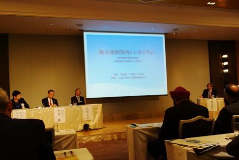 稲田センター長が地方連携関西シンポジウム「経済連携と関西経済圏 ~関西経済の活性化への期待~」にモデレーターとして参加