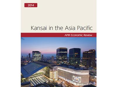 """英語版『関西経済白書』""""2014 Kansai in the Asia Pacific""""を発行しました"""