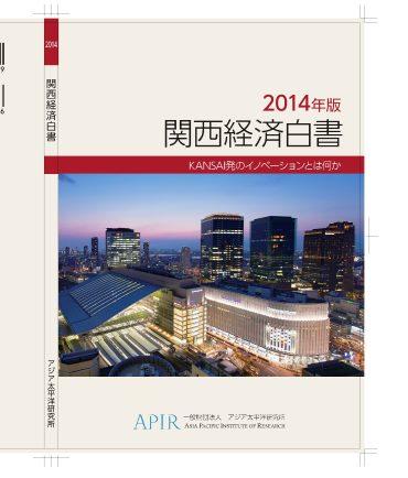 2014年版 関西経済白書を発行しました