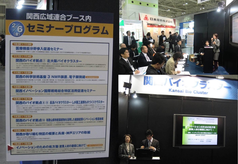木下研究員、山下総括プロデューサーがメディカルジャパン2015大阪にてミニセミナーを実施