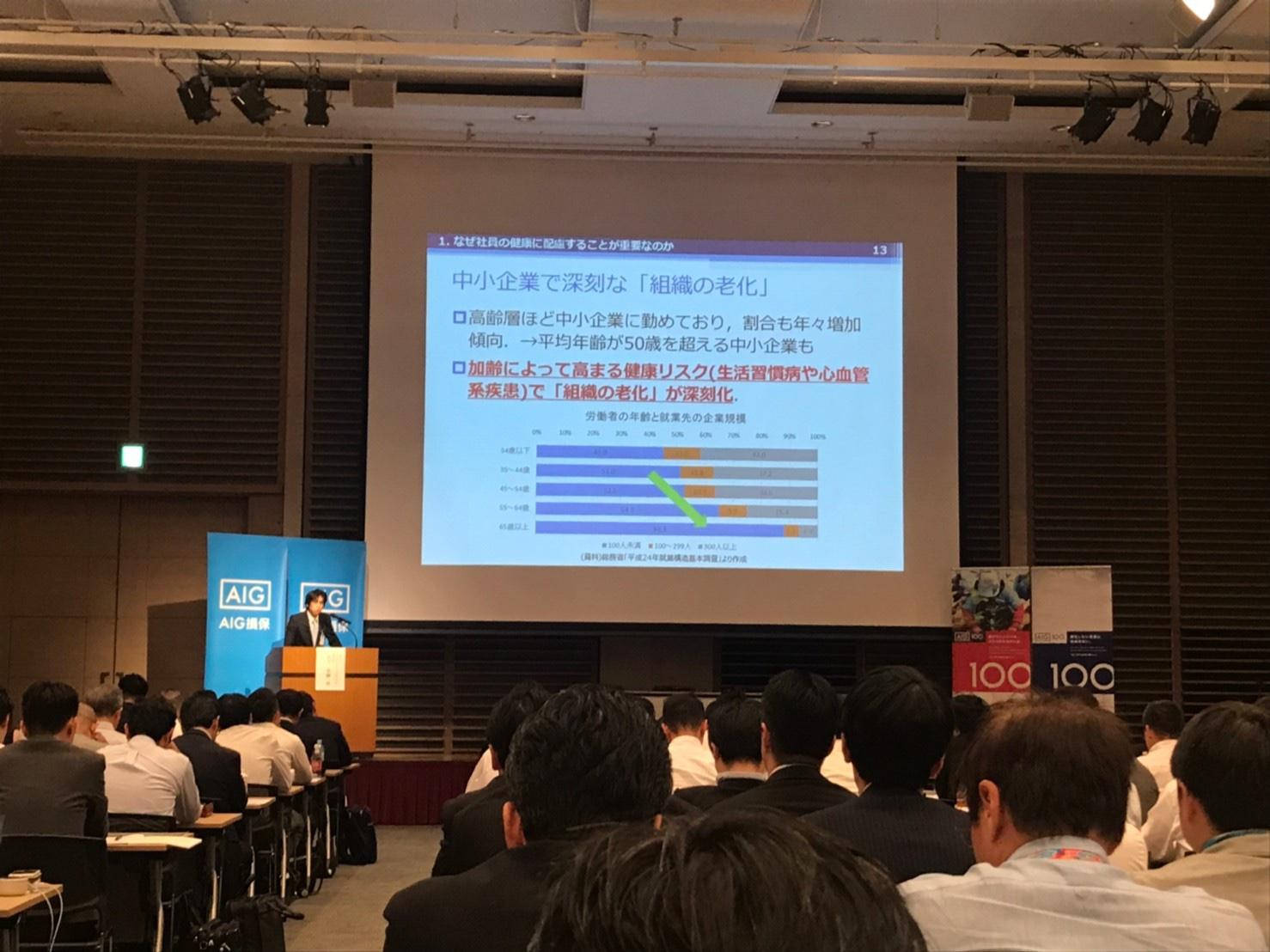 木下研究員が2019年度第 2 回 AIG 関西オープンセミナーにて研究報告