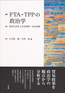 自主研究の成果をもとに取りまとめられた『FTA・TPPの政治学』の書評が掲載されました。