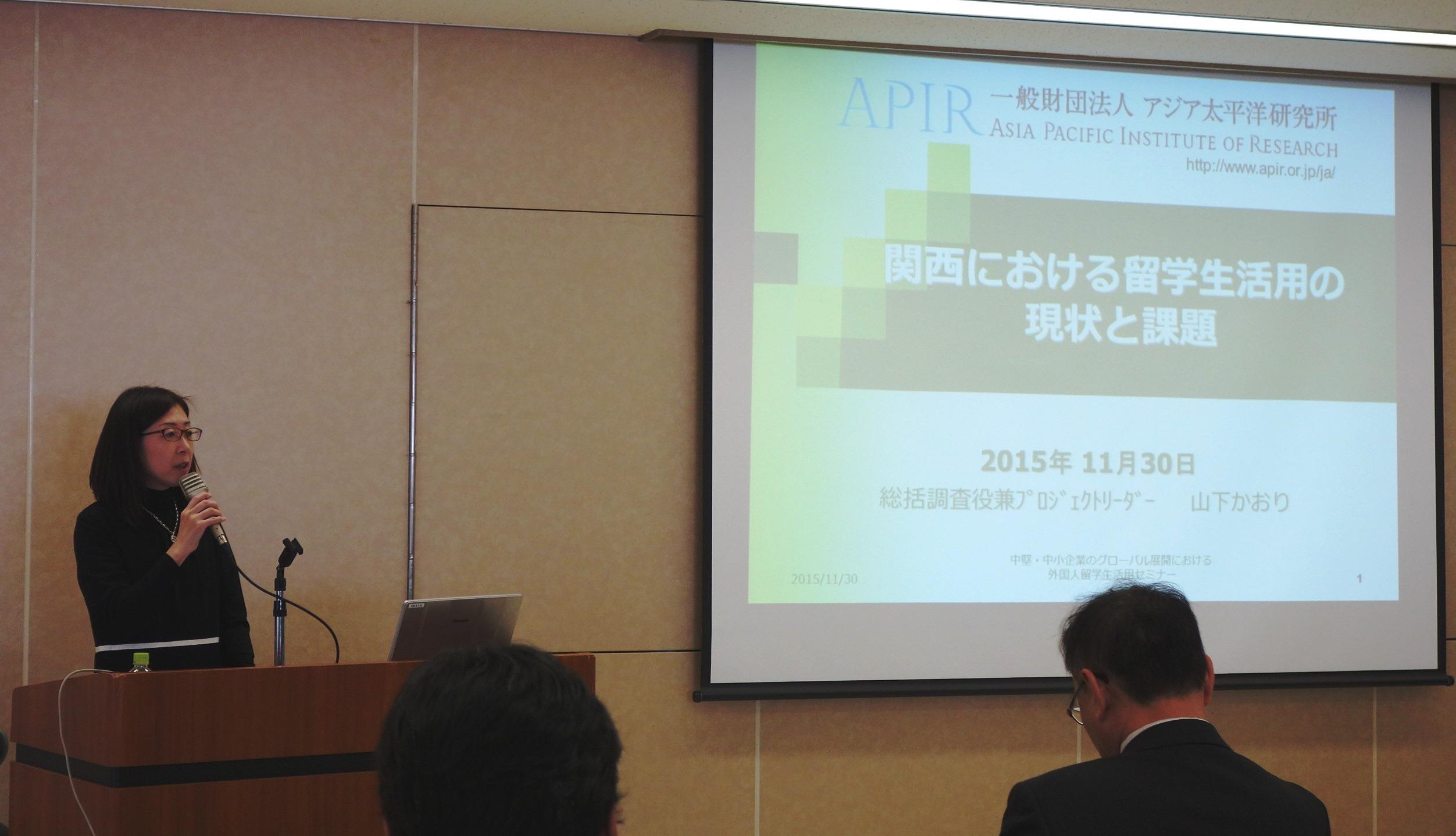 山下総括調査役がジェトロ大阪本部主催の外国人留学生活用セミナーで基調講演