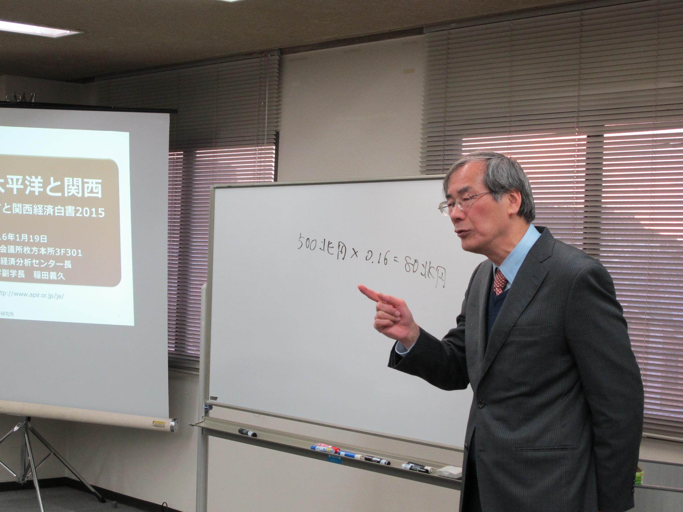 稲田センター長がひらかた地域産業クラスター研究会で講演