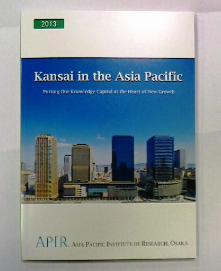 """英語版『関西経済白書』""""2013 Kansai in the Asia Pacific""""を発行しました"""