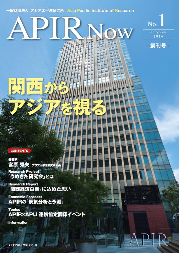 APIR Now No.1 -創刊号-