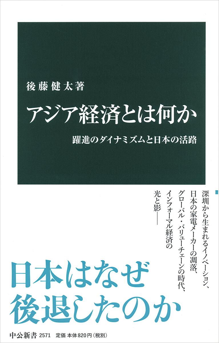 「アジア経済とは何か―躍進のダイナミズムと日本の活路」が刊行