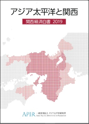 「アジア太平洋と関西 関西経済白書2019」を発行しました