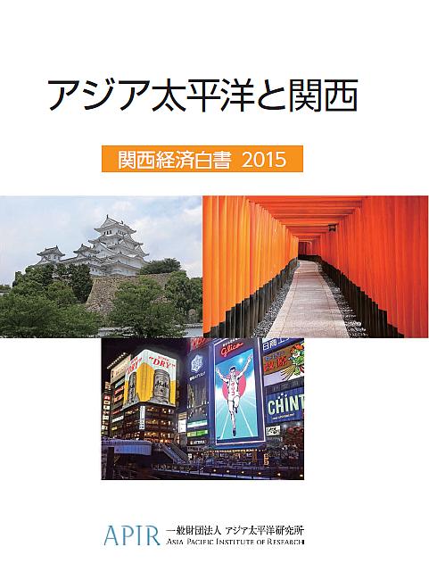 「アジア太平洋と関西 関西経済白書2015」を発行しました