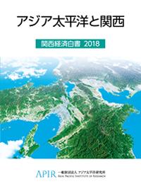 関西経済白書