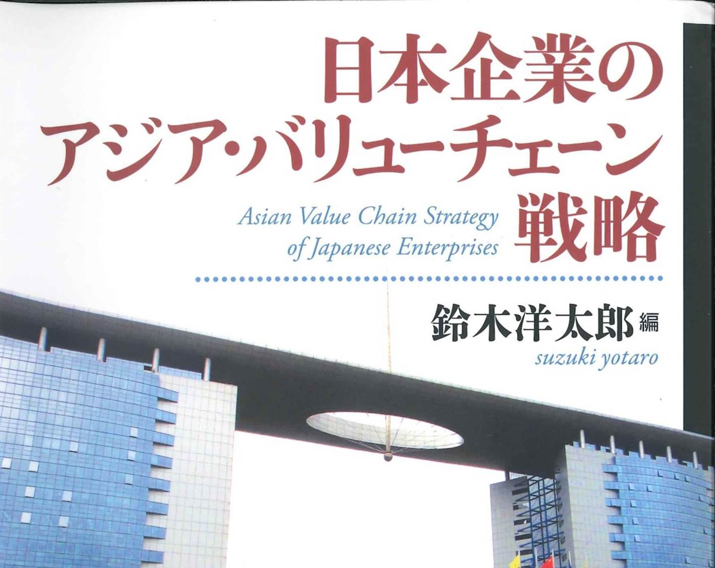 「日本企業のアジア・バリューチェーン戦略」が刊行